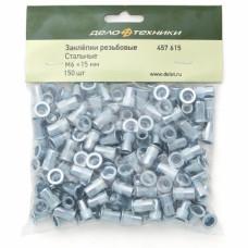 Заклепки резьбовые стальные М 6*15 (150 шт.)   ДТ 457615