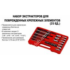 Набор экстракторов 5/16 мм.для болтов с сорванной внутренней резьбой 25пр.  JTC-4733